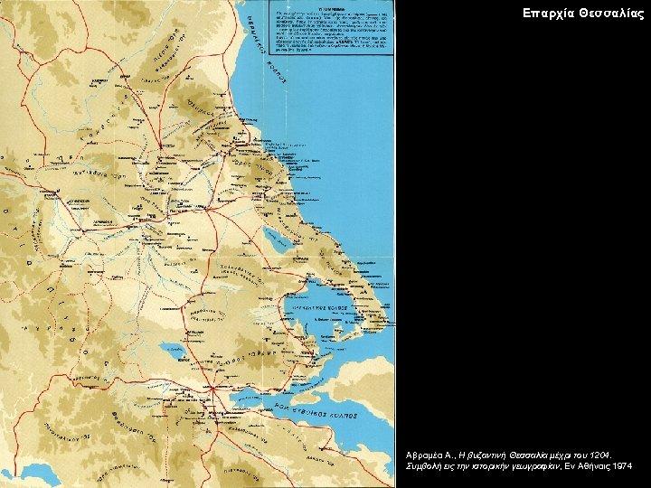 Επαρχία Θεσσαλίας Αβραμέα Α. , Η βυζαντινή Θεσσαλία μέχρι του 1204. Συμβολή εις την