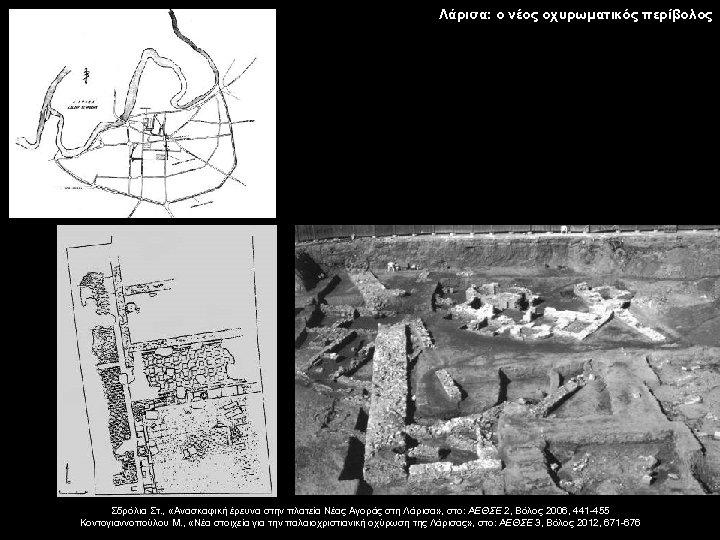 Λάρισα: ο νέος οχυρωματικός περίβολος Σδρόλια Στ. , «Ανασκαφική έρευνα στην πλατεία Νέας Αγοράς
