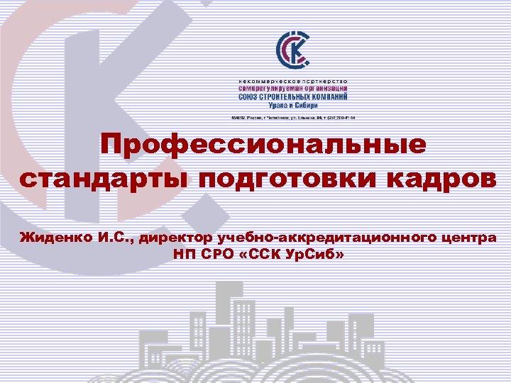 Профессиональные стандарты подготовки кадров Жиденко И. С. , директор учебно-аккредитационного центра НП СРО «ССК