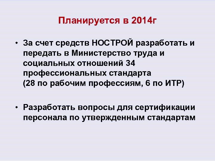 Планируется в 2014 г • За счет средств НОСТРОЙ разработать и передать в Министерство
