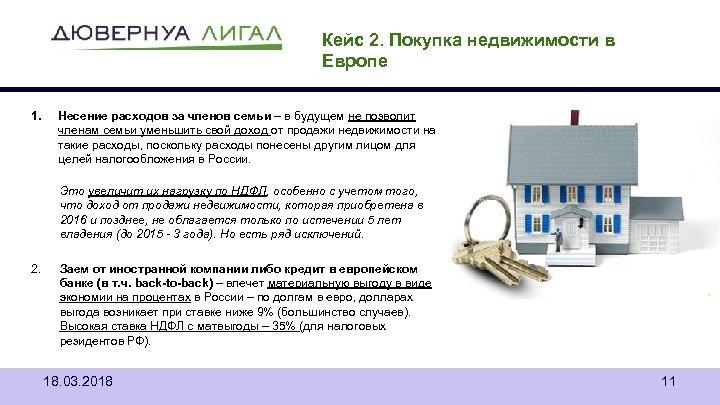 Кейс 2. Покупка недвижимости в Европе 1. Несение расходов за членов семьи – в