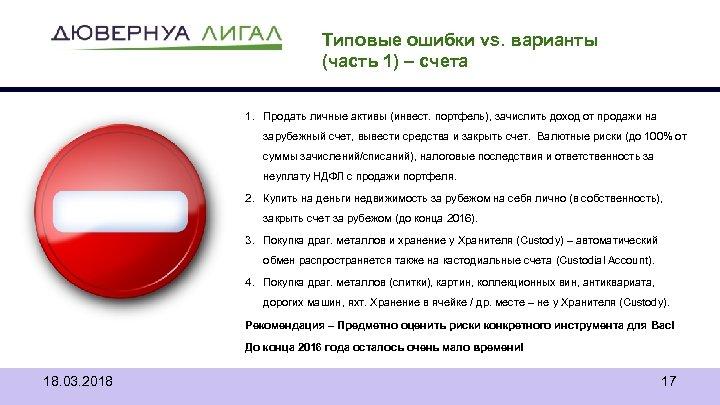 Типовые ошибки vs. варианты (часть 1) – счета 1. Продать личные активы (инвест. портфель),