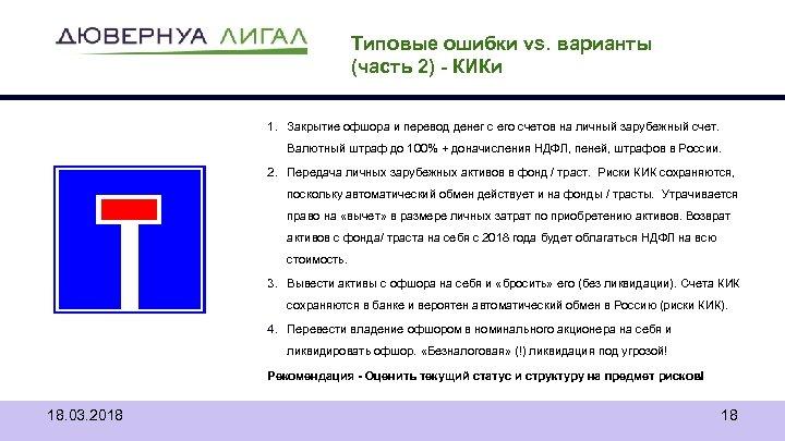Типовые ошибки vs. варианты (часть 2) - КИКи 1. Закрытие офшора и перевод денег