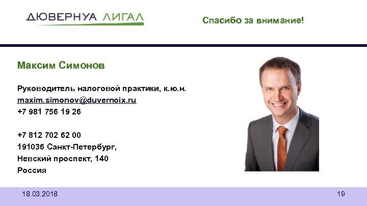 Спасибо за внимание! Максим Симонов Руководитель налоговой практики, к. ю. н. maxim. simonov@duvernoix. ru