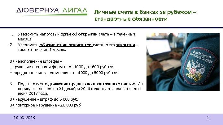 Личные счета в банках за рубежом – стандартные обязанности 1. 2. Уведомить налоговый орган