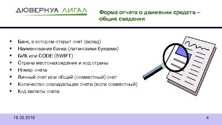 Форма отчета о движении средств – общие сведения § § § § Банк, в