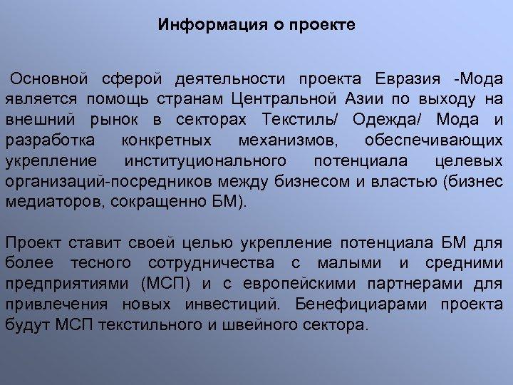 Информация о проекте Основной сферой деятельности проекта Евразия -Мода является помощь странам Центральной Азии
