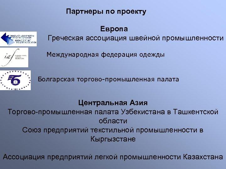 Партнеры по проекту Европа Греческая ассоциация швейной промышленности Международная федерация одежды Болгарская торгово-промышленная