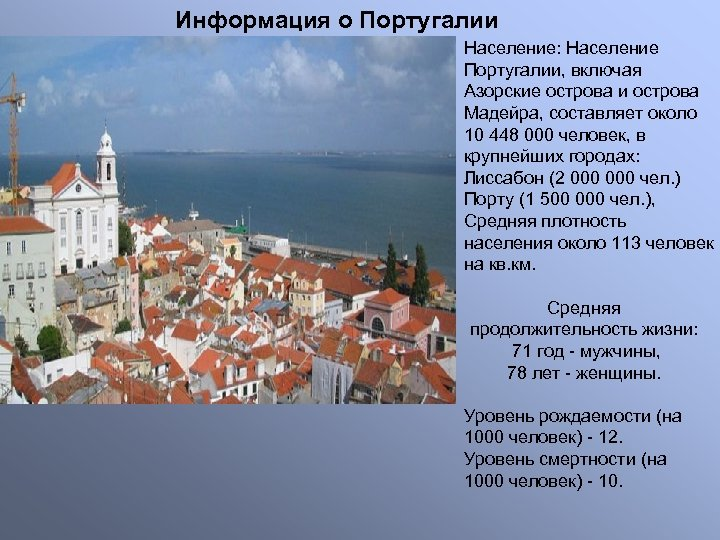 Информация о Португалии Население: Население Португалии, включая Азорские острова и острова Мадейра, составляет