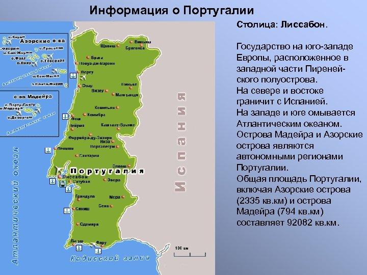 Информация о Португалии Столица: Лиссабон. Государство на юго-западе Европы, расположенное в западной части