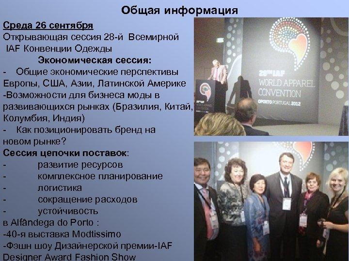 Общая информация Среда 26 сентября Открывающая сессия 28 -й Всемирной IAF Конвенции Одежды Экономическая
