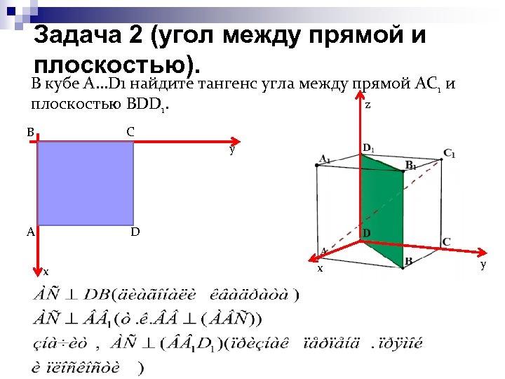 Задача 2 (угол между прямой и плоскостью). В кубе A. . . D 1