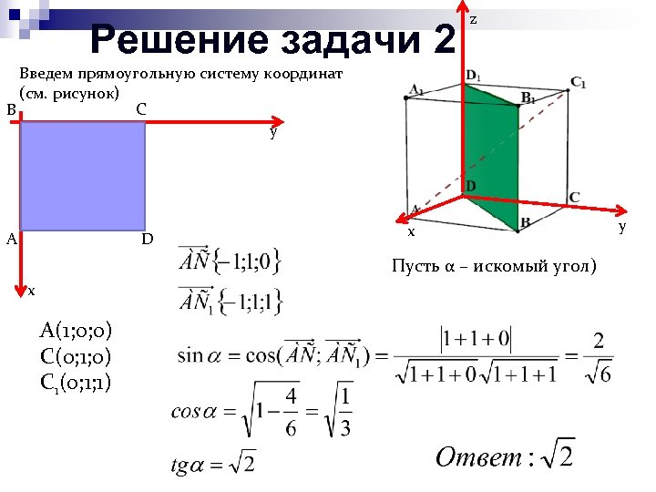 Решение задачи 2 z Введем прямоугольную систему координат (см. рисунок) В С y А