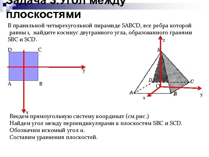 Задача 3. Угол между плоскостями В правильной четырехугольной пирамиде SABCD, все ребра которой равны