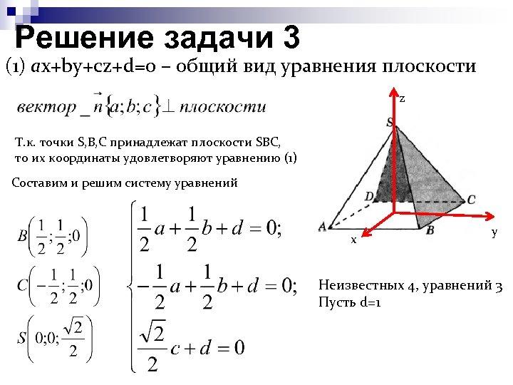 Решение задачи 3 (1) aх+by+cz+d=0 – общий вид уравнения плоскости z Т. к. точки