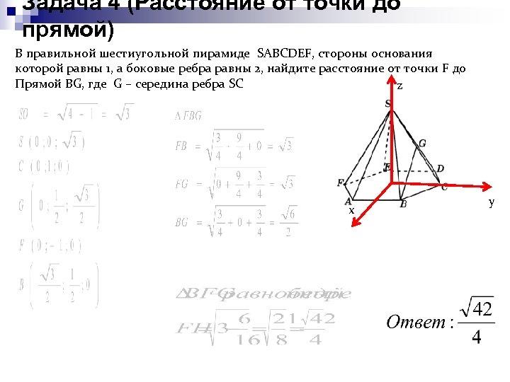 Задача 4 (Расстояние от точки до прямой) В правильной шестиугольной пирамиде SABCDEF, стороны основания