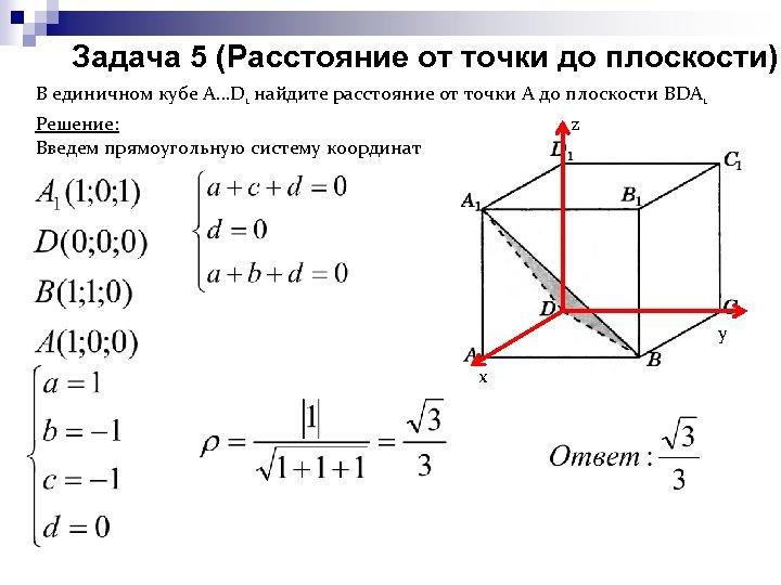 Задача 5 (Расстояние от точки до плоскости) В единичном кубе А…D 1 найдите расстояние