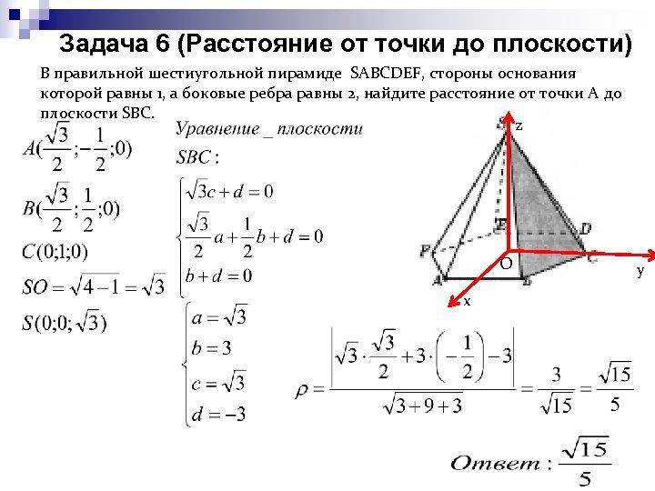Задача 6 (Расстояние от точки до плоскости) В правильной шестиугольной пирамиде SABCDEF, стороны основания