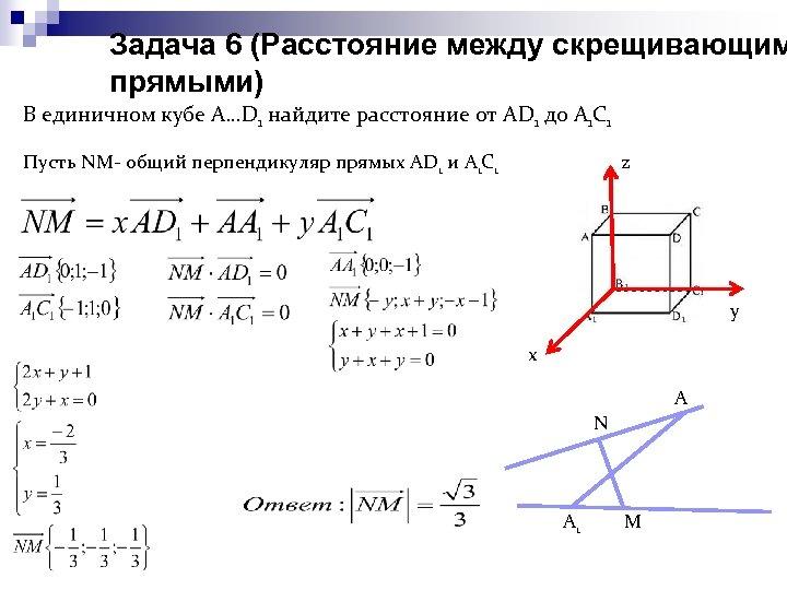 Задача 6 (Расстояние между скрещивающим прямыми) В единичном кубе А…D 1 найдите расстояние от