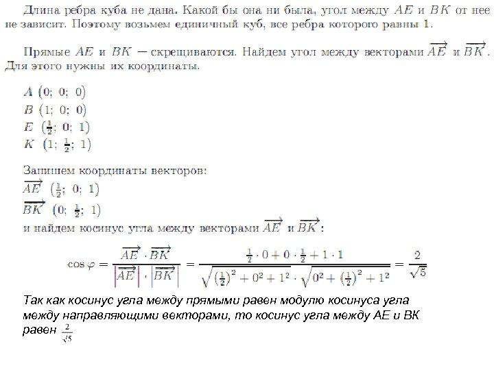 Так косинус угла между прямыми равен модулю косинуса угла между направляющими векторами, то косинус