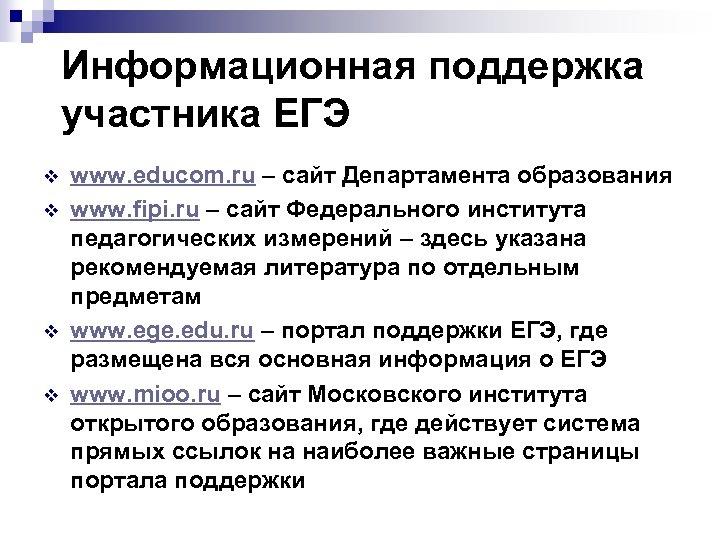 Информационная поддержка участника ЕГЭ v v www. educom. ru – сайт Департамента образования www.