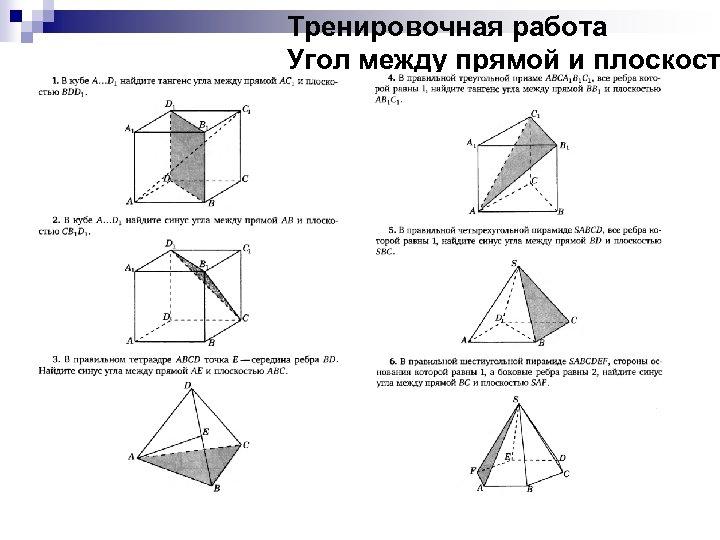 Тренировочная работа Угол между прямой и плоскост
