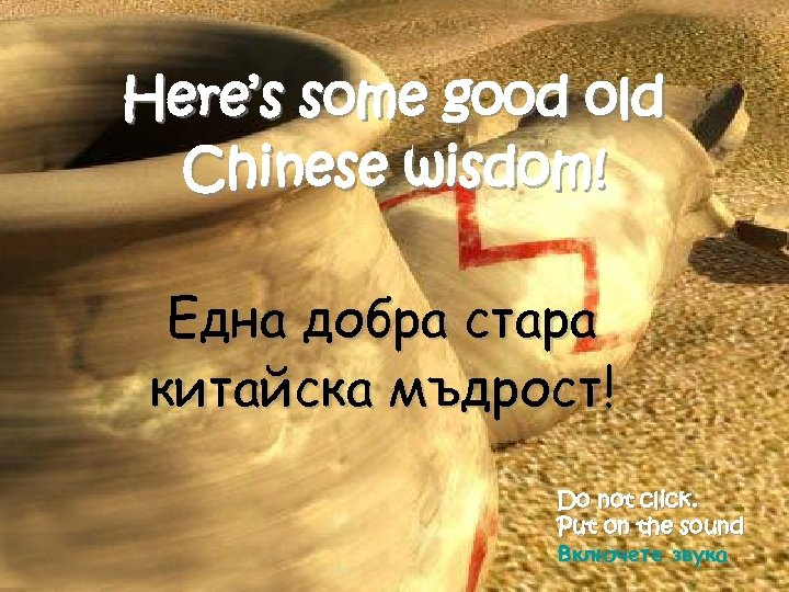Here's some good old Chinese wisdom! Една добра стара китайска мъдрост! Do not click.