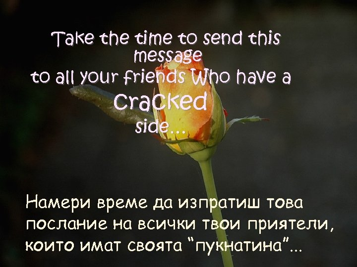Take the time to send this message to all your friends Who have a