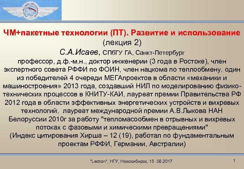 ЧМ+пакетные технологии (ПТ). Развитие и использование (лекция 2) С. А. Исаев, СПб. ГУ ГА,