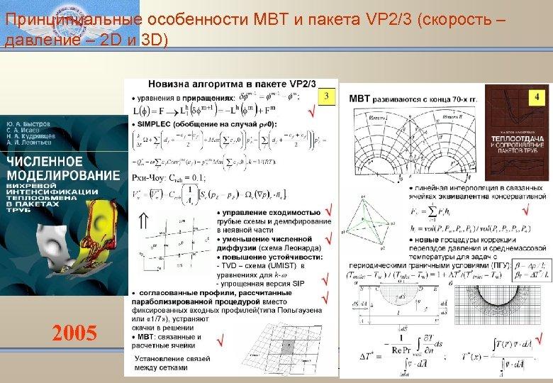 Принципиальные особенности МВТ и пакета VP 2/3 (скорость – давление – 2 D и
