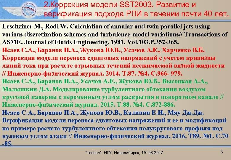 2. Коррекция модели SST 2003. Развитие и верификация подхода РЛИ в течении почти 40