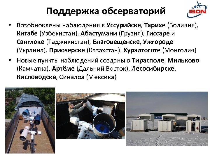 Поддержка обсерваторий • Возобновлены наблюдения в Уссурийске, Тарихе (Боливия), Китабе (Узбекистан), Абастумани (Грузия), Гиссаре