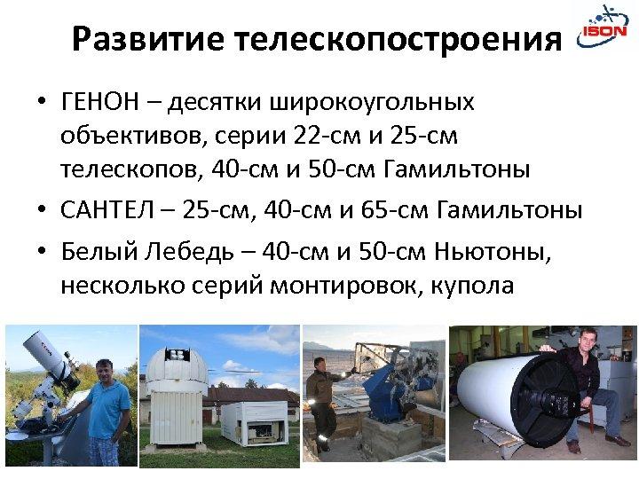 Развитие телескопостроения • ГЕНОН – десятки широкоугольных объективов, серии 22 -см и 25 -см