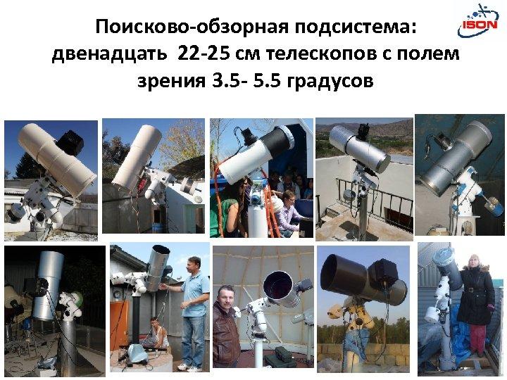 Поисково-обзорная подсистема: двенадцать 22 -25 см телескопов с полем зрения 3. 5 - 5.