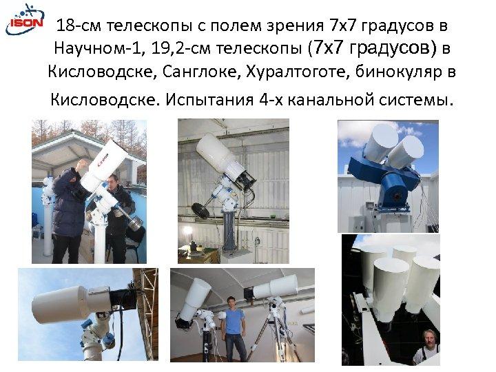 18 -см телескопы с полем зрения 7 х7 градусов в Научном-1, 19, 2 -см