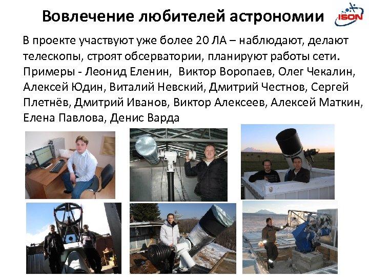 Вовлечение любителей астрономии В проекте участвуют уже более 20 ЛА – наблюдают, делают телескопы,