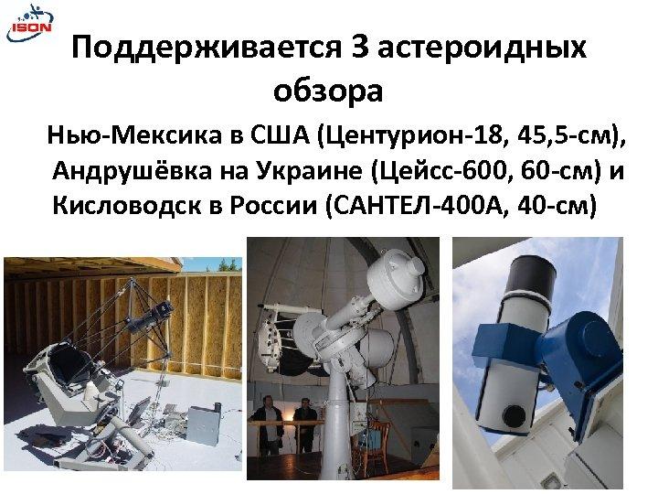 Поддерживается 3 астероидных обзора Нью-Мексика в США (Центурион-18, 45, 5 -см), Андрушёвка на Украине