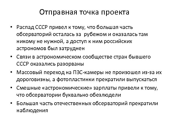 Отправная точка проекта • Распад СССР привел к тому, что большая часть обсерваторий осталась