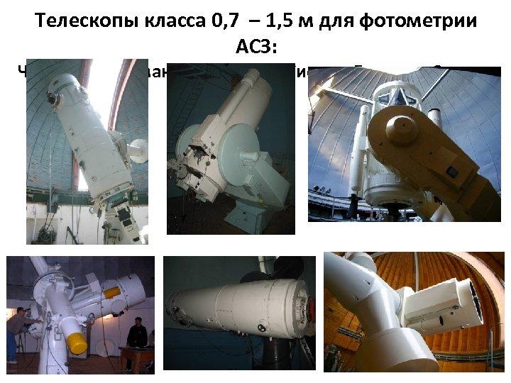 Телескопы класса 0, 7 – 1, 5 м для фотометрии АСЗ: Чугуев, Абастумани, Майданак,