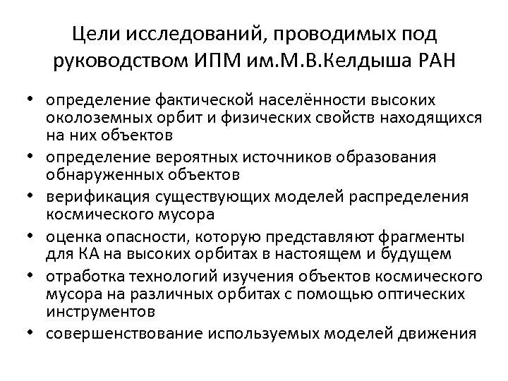 Цели исследований, проводимых под руководством ИПМ им. М. В. Келдыша РАН • определение фактической