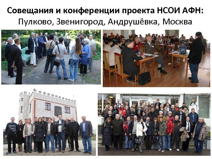 Совещания и конференции проекта НСОИ АФН: Пулково, Звенигород, Андрушёвка, Москва