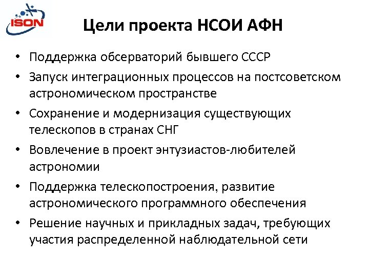 Цели проекта НСОИ АФН • Поддержка обсерваторий бывшего СССР • Запуск интеграционных процессов на