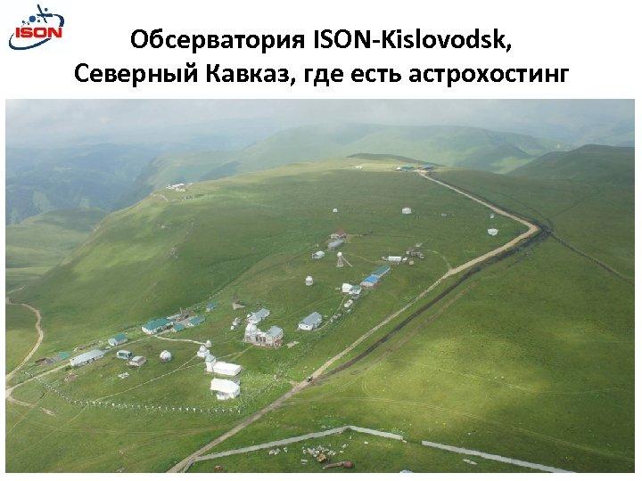Обсерватория ISON-Kislovodsk, Северный Кавказ, где есть астрохостинг