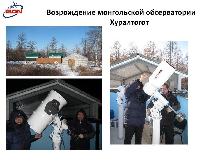 Возрождение монгольской обсерватории Хуралтогот
