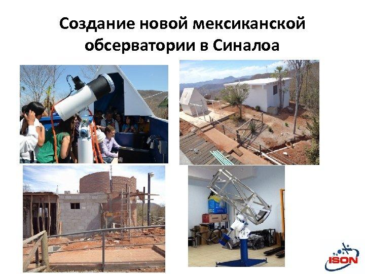 Создание новой мексиканской обсерватории в Синалоа