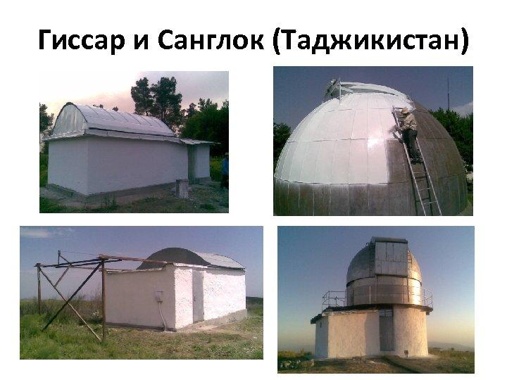Гиссар и Санглок (Таджикистан)