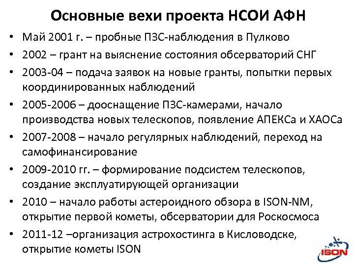 Основные вехи проекта НСОИ АФН • Май 2001 г. – пробные ПЗС-наблюдения в Пулково