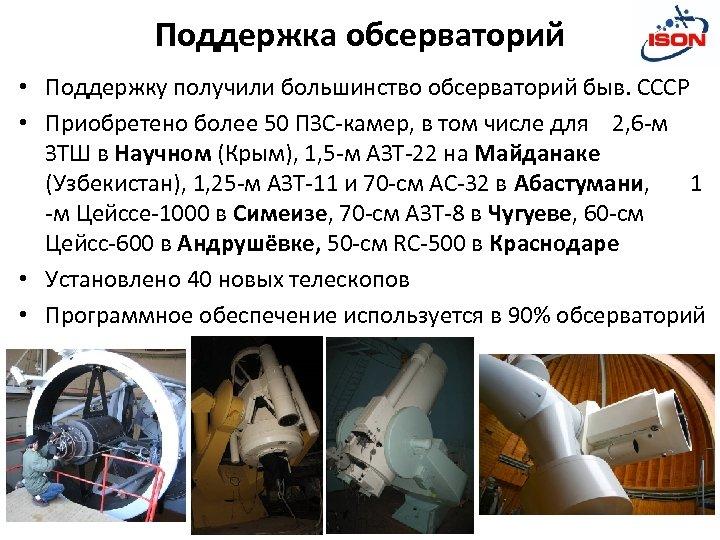 Поддержка обсерваторий • Поддержку получили большинство обсерваторий быв. СССР • Приобретено более 50 ПЗС-камер,