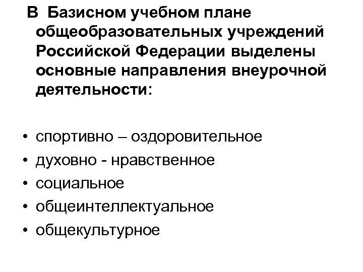 В Базисном учебном плане общеобразовательных учреждений Российской Федерации выделены основные направления внеурочной деятельности: •