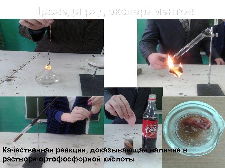 Проведя ряд экспериментов Качественная реакция, доказывающая наличие в растворе ортофосфорной кислоты